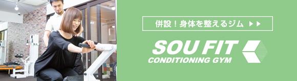 SOUFIT-banner
