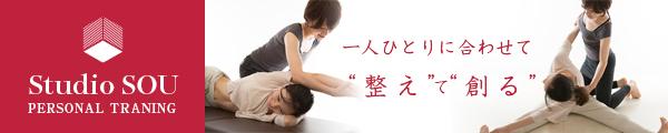 banner_STUDIO-SOU