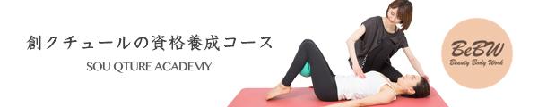 banner_創クチュールアカデミー