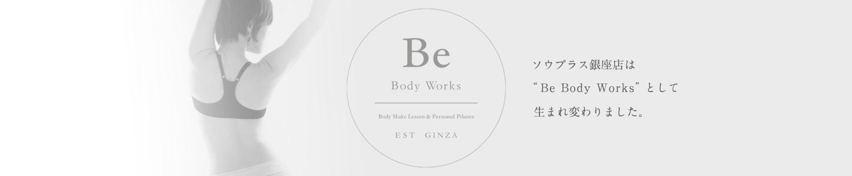 Be Body Works 銀座