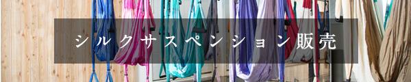 banner_シルクサスペンション販売